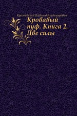 Кровавый пуф. Книга 2. Две силы