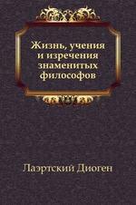 Жизнь, учения и изречения знаменитых философов