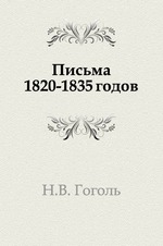 Письма 1820–1835 годов