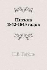 Письма 1842–1845 годов