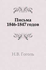 Письма 1846–1847 годов