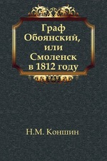 Граф Обоянский, или Смоленск в 1812 году
