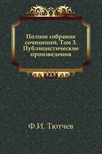 Полное собрание сочинений. Том 3. Публицистические произведения