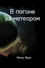 В погоне за метеором