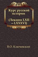Курс русской истории (Лекции LXII—LXXXVI)