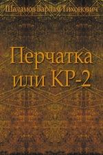 Перчатка или КР-2
