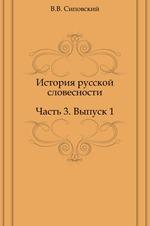 История русской словесности. Часть 3. Выпуск 1