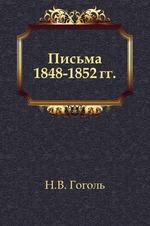Полное собрание сочинений. Письма 1848–1852 годов