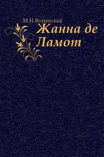 Жанна де Ламот