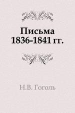 Письма 1836–1841 годов