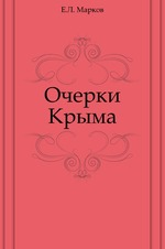 Очерки Крыма