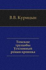 Томские трущобы. Уголовный роман-хроника