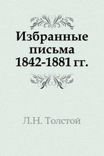 Избранные письма 1842-1881 гг.