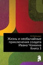Жизнь и необычайные приключения солдата Ивана Чонкина. Книга 3