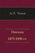 А.П. Чехов. Письма 1875-1890 гг.