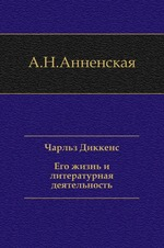 Чарльз Диккенс. Его жизнь и литературная деятельность