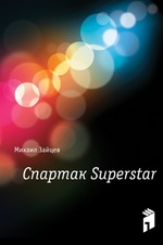 Спартак Superstar