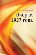 Очерки 1927 года