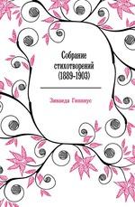 Собрание стихотворений. (1889-1903)