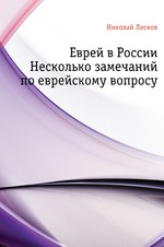 Еврей в России. Несколько замечаний по еврейскому вопросу