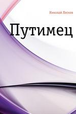 Путимец