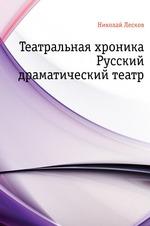 Театральная хроника. Русский драматический театр