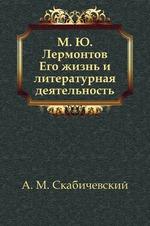 М. Ю. Лермонтов. Его жизнь и литературная деятельность