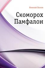 Скоморох Памфалон