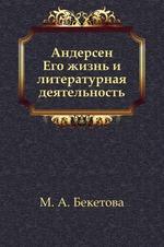 Андерсен. Его жизнь и литературная деятельность