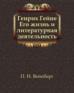 Генрих Гейне. Его жизнь и литературная деятельность