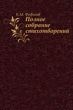 Полное собрание стихотворений