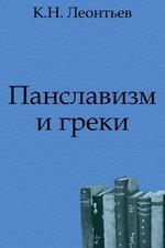 Панславизм и греки