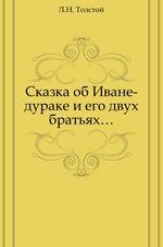 Сказка об Иване-дураке и его двух братьях