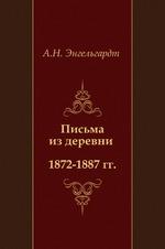 Письма из деревни. 1872 1887 гг.