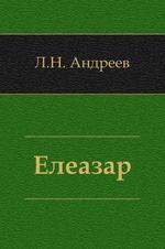 Елеазар