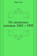 Из записных книжек 1865—1905