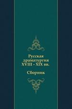 Русская драматургия XVIII–XIX вв.. Сборник