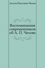 Воспоминания современников об А. П. Чехове