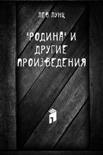 """""""Родина"""" и другие произведения"""