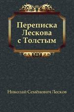 Переписка Лескова с Толстым