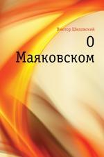 О Маяковском