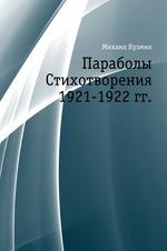 Параболы. Стихотворения 1921-1922 гг.
