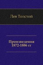 Произведения 1872-1886 гг.