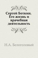 Сергей Боткин. Его жизнь и врачебная деятельность