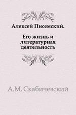 Алексей Писемский. Его жизнь и литературная деятельность