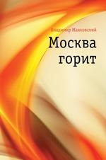 Москва горит