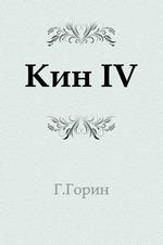 Кин IV