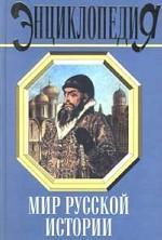 Мир русской истории. Энциклопедия
