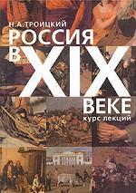 Россия в XIX в. Курс лекций