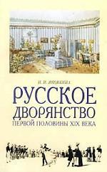 Русское дворянство первой половины XIX века. Быт и традиции